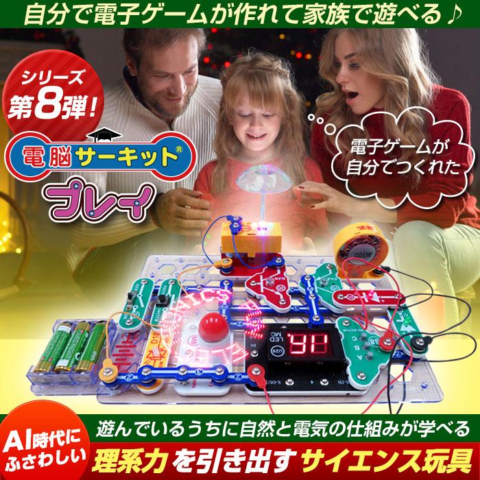 ゲームの回路が学べるAI時代のサイエンス玩具電脳サーキット プレイ